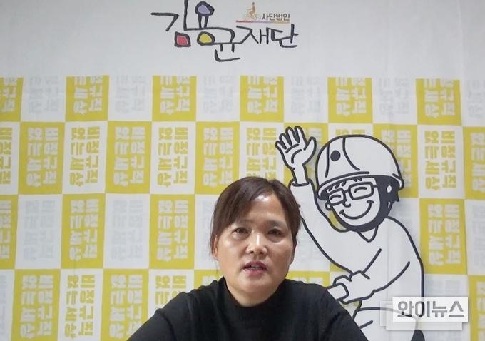[인터뷰] 김미숙 (사)김용균재단 대표